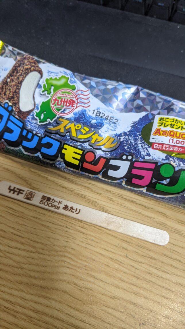 ブラックモングラン(特賞当たり)